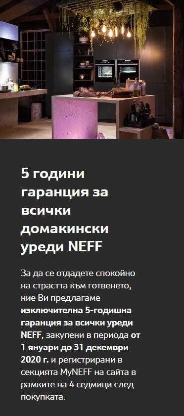 NEFF Promotion 5Y