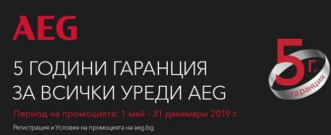 AEG Promotion